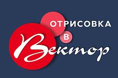 Логотип по вашим эскизам, наброскам 21 - kwork.ru