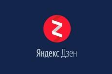 Напишу 2 статьи для Яндекс. Дзен 17 - kwork.ru