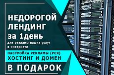 Визитка, Лендинг, Магазин 8 - kwork.ru