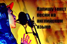 Напишу текст песни в стиле рэп, поп, на русском и английском 3 - kwork.ru