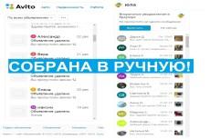 Avito регистрирую аккаунт авито,  размещаю объявление 10 - kwork.ru