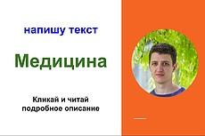 Статьи на медицинскую тематику для вашего блога или сайта 4 - kwork.ru