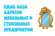 1770 e-mail предприятий по производству пива, молока 4 - kwork.ru