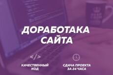 Адаптивный Landing page, бонус SEO 4 - kwork.ru