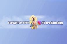 Дизайн в социальных сетях. Instagram. Facebook. Vk. Youtube 9 - kwork.ru