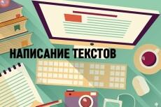 сделаю качественный рерайт 8 - kwork.ru