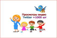 1000 Просмотров видео в Twitter + Бонус 3 - kwork.ru