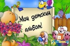 Создам интерактивную   обучающую игру на любую тему для детей . Бонус 7 - kwork.ru