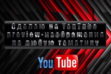 Сделаю красивую шапку для вашей соц.сети 26 - kwork.ru
