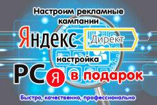 Создам РСЯ в Яндекс. Директ. Рекламная кампания на 5 объявлений 3 - kwork.ru