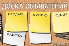 Поделюсь собственной базой email адресов 3 - kwork.ru