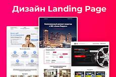 Дизайн лендинга в PSD 24 - kwork.ru