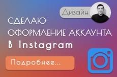 Сделаю оформление групп в фейсбук 3 - kwork.ru