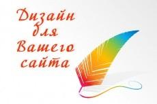 Дизайн главной страницы 13 - kwork.ru