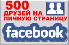 1000 друзей на профиль в Одноклассники. Без ботов и программ 18 - kwork.ru
