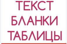 Набор текста, перепечатка сканов, аудио-записей 11 - kwork.ru