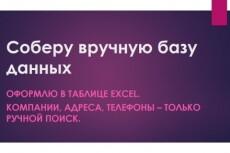 Качественный и быстрый рерайт любого текста до 5000 символов 18 - kwork.ru