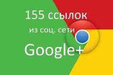 150 ссылок из различных аккаунтов Twitter 13 - kwork.ru