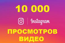 500000 просмотров на видео instagram 5 - kwork.ru