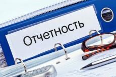 Заполнение нулевой страховой отчетности в налоговую, ФСС, ПФР 6 - kwork.ru