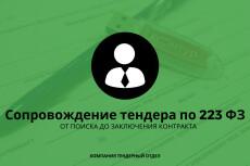 Сделаю правовой анализ гражданско-правового или трудового договора 10 - kwork.ru