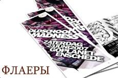 Создам листовку, флаер и подготовлю под печать 16 - kwork.ru