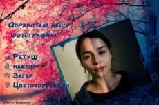 Заменю фон на вашей фотографии 10 - kwork.ru
