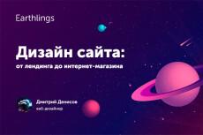 Дизайн сайта, landing page 207 - kwork.ru