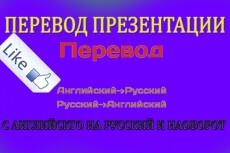 Переведу качественно с/на английский язык 19 - kwork.ru