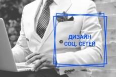 Сделаю обложку для группы в соц. сетях 13 - kwork.ru