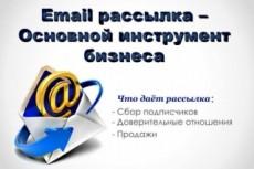 E-mail рассылка по своей базе в 5500 адресов 16 - kwork.ru