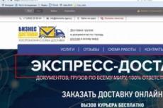 Админ на час. Настройка и администрирование сайта 17 - kwork.ru