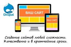 Сайт на WordPress любой сложности под ключ 12 - kwork.ru