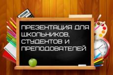 Создам презентацию для школьника 58 - kwork.ru