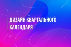 Сделаю флаер, листовку 56 - kwork.ru