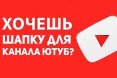 Оформлю канал на YouTube 26 - kwork.ru