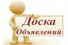Размещу ваше объявление или вакансию на досках 8 - kwork.ru