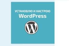 Создание рекламной компании в Яндекс Директ 3 - kwork.ru