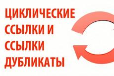 Закрою ссылки от индексации 9 - kwork.ru