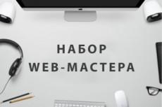 Подключение почты для домена на Yandex или Mail 25 - kwork.ru