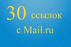 Ссылки 22 - kwork.ru