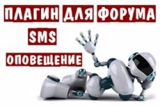 Сделаю Landing Page и прикручу к форме заказа SMS-оповещение 4 - kwork.ru