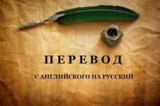 Сделаю литературный перевод 14 - kwork.ru