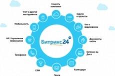 Интегрирую ваш сайт в CRM Bitrix 4 - kwork.ru