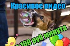 Создам клип о моментах вашей жизни. Всё самое яркое в одном фильме 5 - kwork.ru