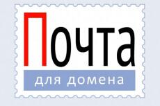 Подключу корпоративную почту к домену на Yandex, mail и тд 15 - kwork.ru