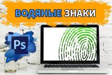 Установлю водяной знак на ваши изображения 5 - kwork.ru