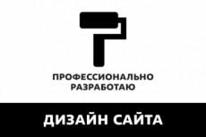 Сделаю креативный дизайн сайта, Landing Page 39 - kwork.ru