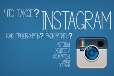 Обучу продвижению в Instagram + дам безлимитный софт для продвижения 13 - kwork.ru