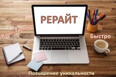 Повышу уникальность курсовой, диплома. Рерайт 23 - kwork.ru
